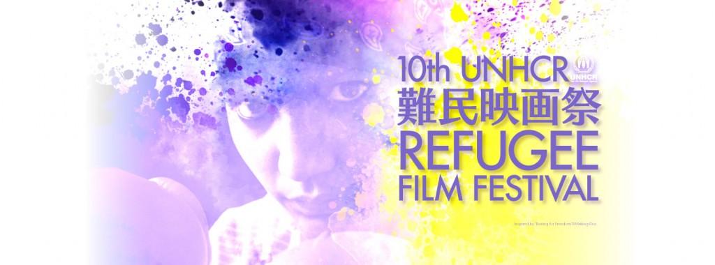 10thRFF_webtop_final