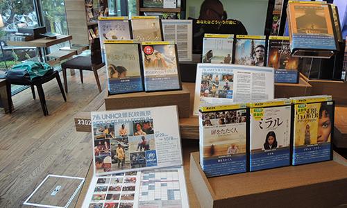 代官山蔦谷書店の店内にて難民映画祭関連のレンタルDVDコーナーが展開されました。(2012年・第7回)Some films selected in the past edition of UNHCR Refugee Film Festival were introduced at Daikanyama Tsutaya Book Store.(7th, 2012)