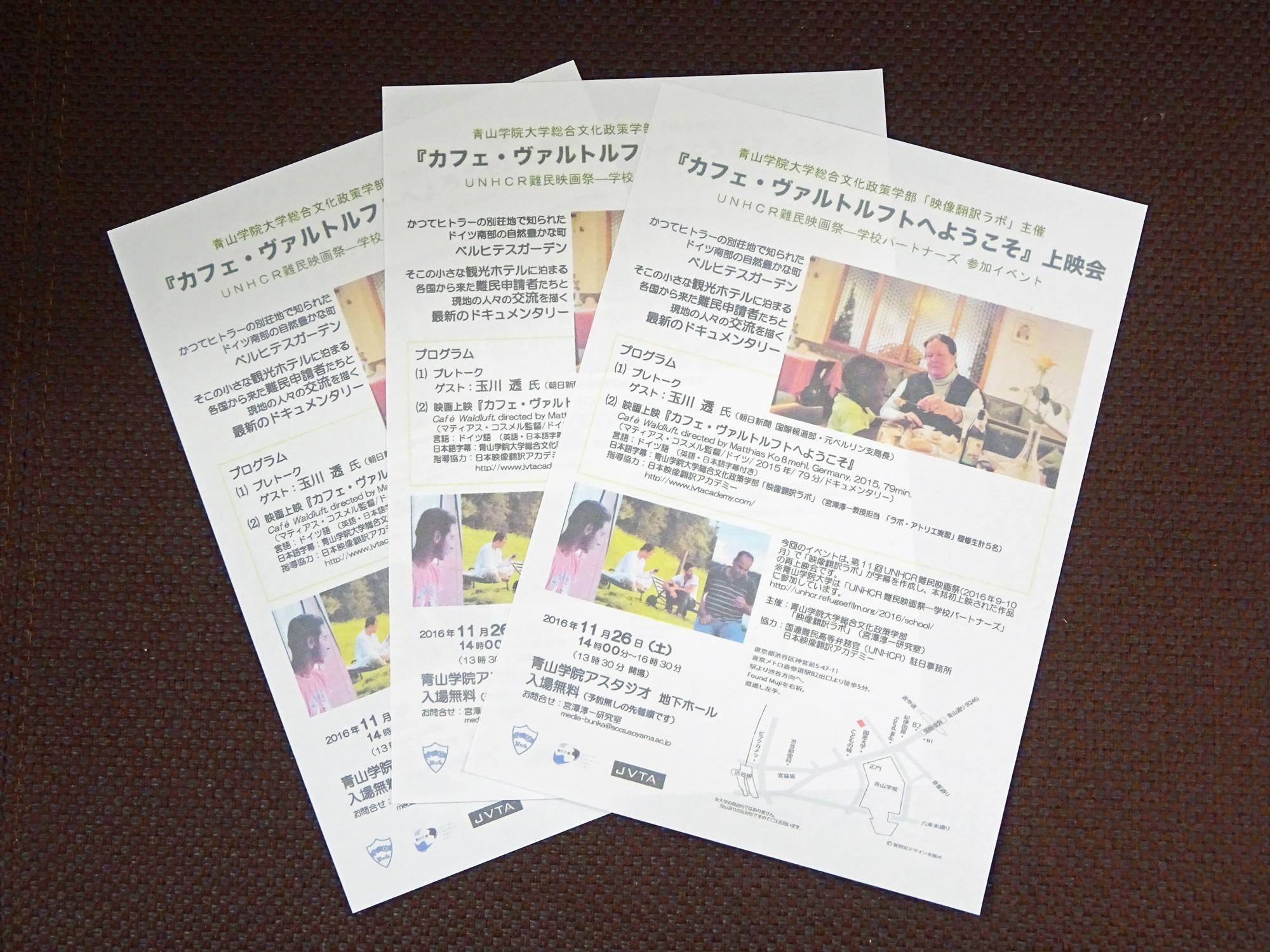 1_agu-brochure-photo