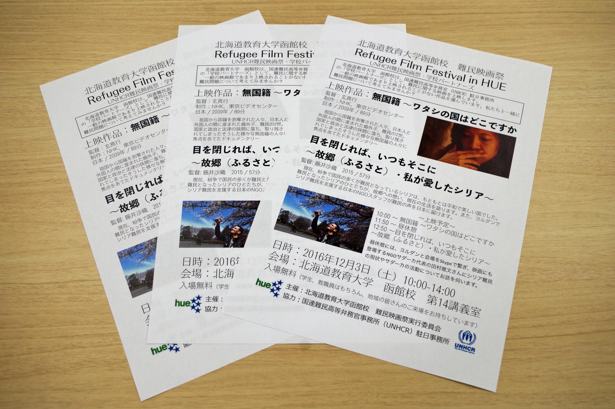 2_hokkaido-university-of-education_brochure-photo