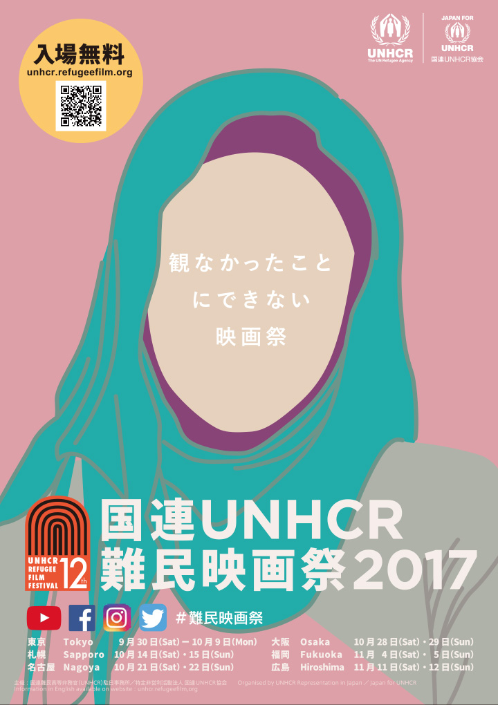 About 2017 UNHCR Refugee Film Festival