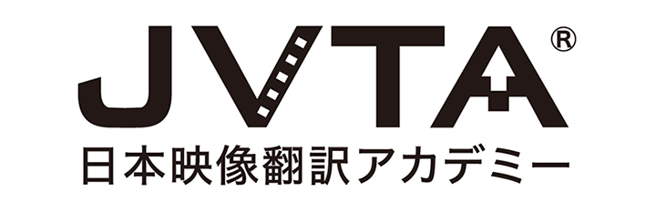 日本映像翻訳アカデミー株式会社