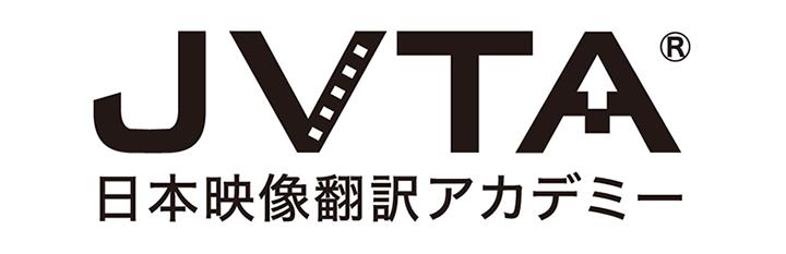 Japan Visualmedia Translation Academy