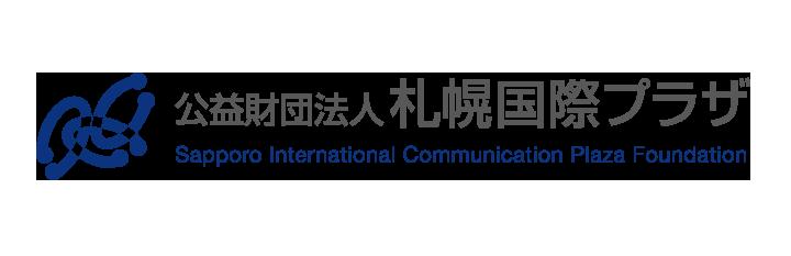 Sapporo International Communication Plaza Foundation
