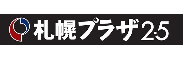札幌プラザ2・5