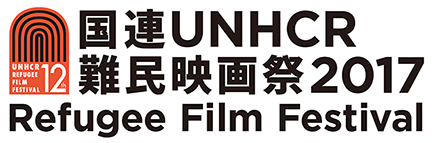 12th UNHCR Refugee Film Festival 2017