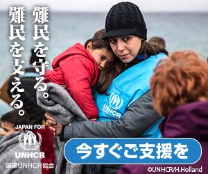 国連UNHCR協会 支援バナー 難民を守る。難民を支える。