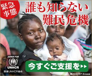 国連UNHCR協会 支援バナー 緊急事態誰も知らない難民危機