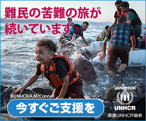国連UNHCR協会 支援バナー 難民の苦難の旅が続いています