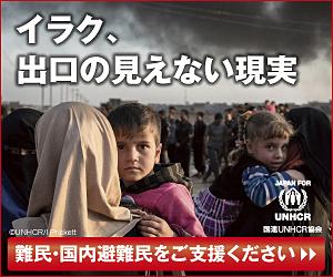国連UNHCR協会 支援バナー イラク、出口の見えない現実