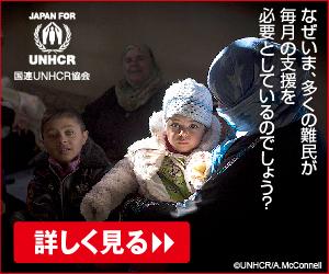 国連UNHCR協会 支援バナー なぜいま、多くの難民が毎月の支援を必要としているのでしょう?