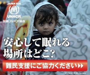 国連UNHCR協会 支援バナー 安心して眠れる場所はどこ?
