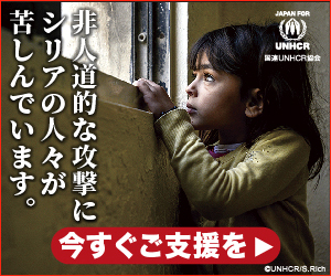 国連UNHCR協会 支援バナー 非人道的な攻撃にシリアの人々が苦しんでいます。