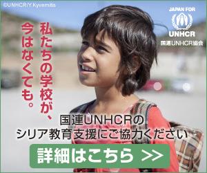 国連UNHCR協会 支援バナー 私たちの学校が、今はなくても。