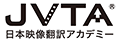 Japan Visualmedia Translation Academy