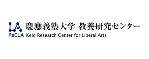 慶應義塾大学教養研究センター