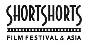ショートショート フィルムフェスティバル & ASIA 2017 秋の上映会