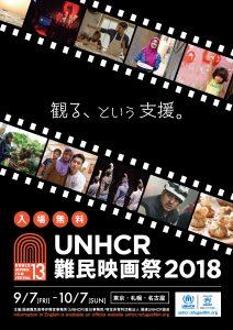 第13回UNHCR難民映画祭ポスターイメージ