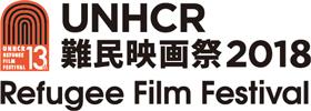UNHCR難民映画祭2018