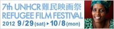 難民映画祭
